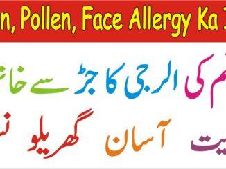 Allergy Ka Ilaj, Skin Infection, Pollen Allergy, Face Allergy