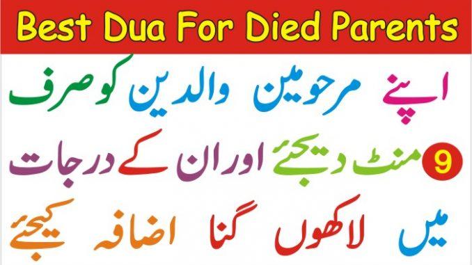 Best Death Anniversary Dua For Died Parents