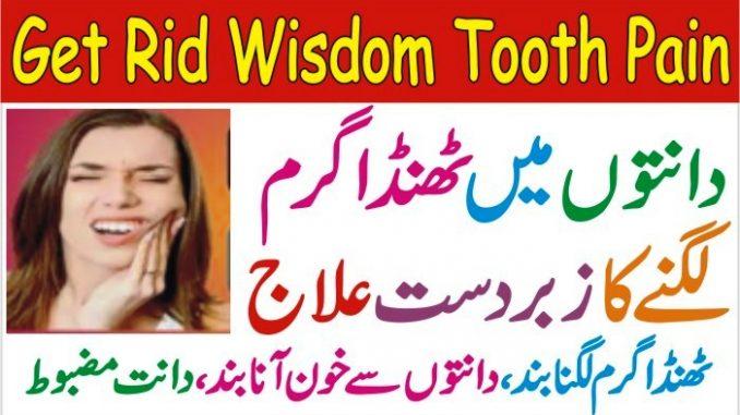 Get Rid Wisdom Tooth Pain Due to Cavity, Tooth Decay Dant Dard Ka Ilaj