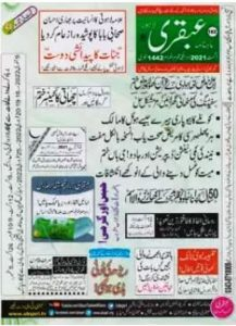 Monthly ubqari Magazine August 2021