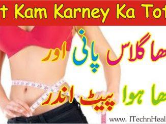 Pait Kam Karne ka Totka In Urdu