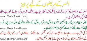 Stomach Ulcer Ka Ilaj In Urdu