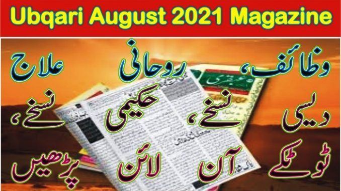 Ubqari August 2021 Magazine Published