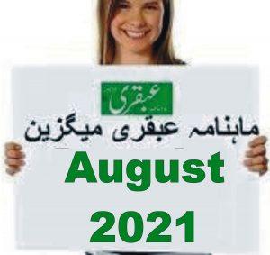 Ubqari Magazine August 2021