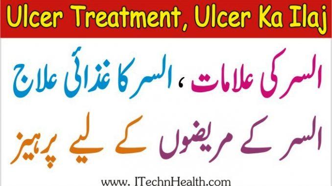 Ulcer Treatment, Maiday K Ulcer ka ilaj