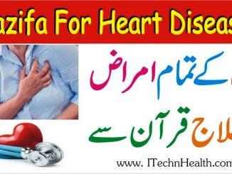 Dil Ki Bimari Ka Ilaj Quran Pak Se, Wazifa for Heart Diseases