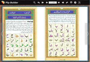 Download Noorani Qaida Flip Page Book