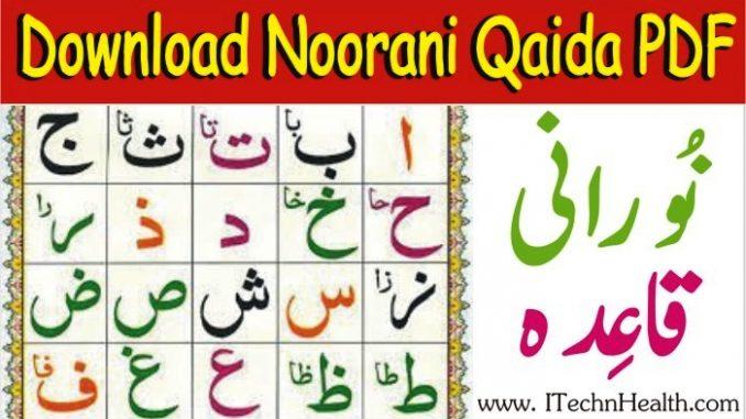 Download Noorani Qaida PDF And Fli