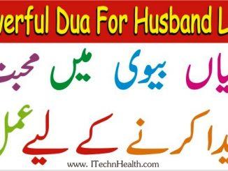 Dua To Bring Husband And Wife Closer, Dua For Husband Love