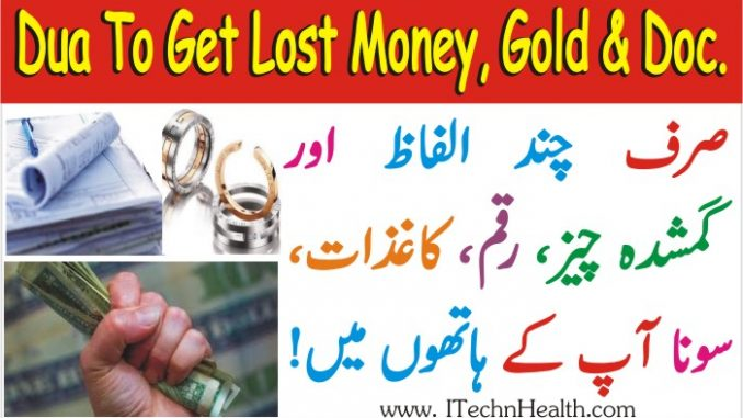 Dua to Find Lost Money, Lost Gold, Lost Pet Or Lost Documents