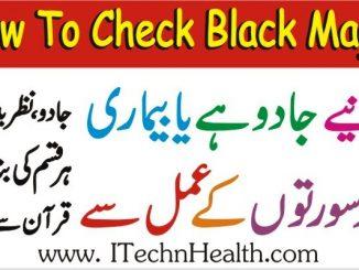 How to Check Black Magic in Islam, Jadu Hai Ya Nahi Maloom Karain