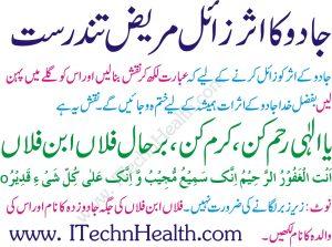 Kala Jadu Ka Tor In Quran