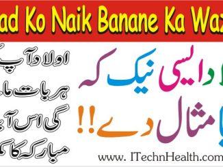Nafarman Aulad Ko Farmabardar Banane Ki Dua, Prayer for Children's Protection