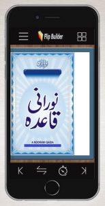 Noorani Qaida app
