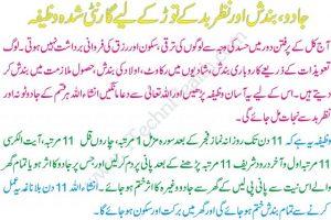 Sakht Tareen Jadu ka Tor