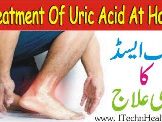 Treatment Of Uric Acid At Home, Uric Acid Ka Ilaj