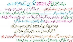 Ubqari Magazine September 2021 Articles
