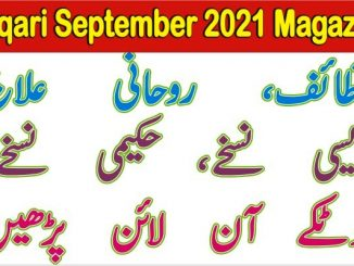 Ubqari September 2021 Magazine Published