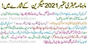 Ubqari September 2021 article