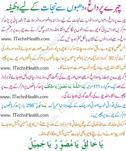 Wazifa For Beauty Of Face And Body