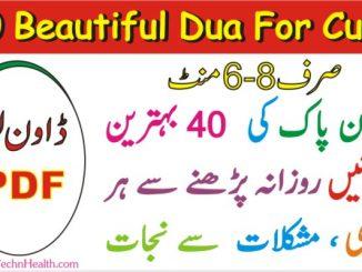 40 Beautiful Dua For Cure & Healing