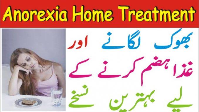 Anorexia Home Treatment, Bhook Lagne Ka Gharelu Nuska