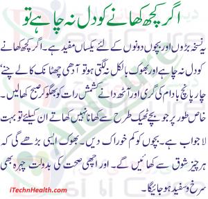 Bhook Badhane Ke Gharelu Nuskhe In Urdu