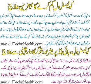 Cholesterol Aur Motape Ka ilaj