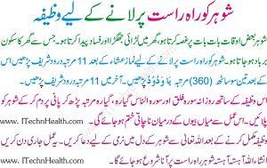 Shohar Ka Gussa Khatam Karne ka Amal