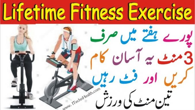 Get Lifetime Fitness by Exercise Bike, Personal Trainer Certification