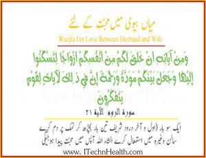 wazifa for husband controlling in urdu